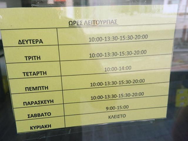 kypros-ke-aukiolo